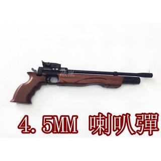 < WLder > PCP 太極 4.5mm 喇叭彈 高壓 空氣槍 手槍版 (BB槍獵槍鉛彈來福槍膛線大鋼瓶打氣筒