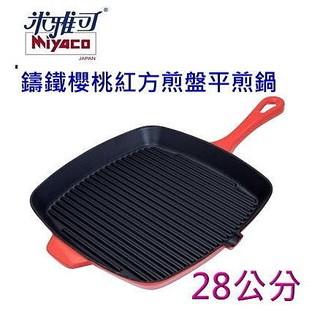 方型鑄鐵岩燒烤盤28cm/不沾鍋/好煎耐用/SGS認證,煎牛排,各式肉類 適用烤箱
