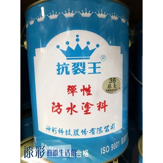 【漆彩】抗裂王PU防水面漆 %23外牆漆