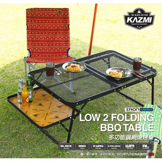 【野道家】KAZMI 多功能鋼網燒烤桌 露營烤肉桌
