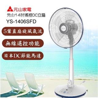 元山14吋DC直流馬達電風扇 YS-1406SFDB