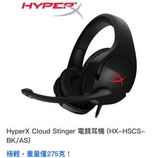 HyperX Cloud Stinger 電競耳機 (HX-HSCS-BK/AS)  極輕,重量僅275克!