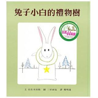 【上誼】兔子小白的禮物樹 【細人兒】