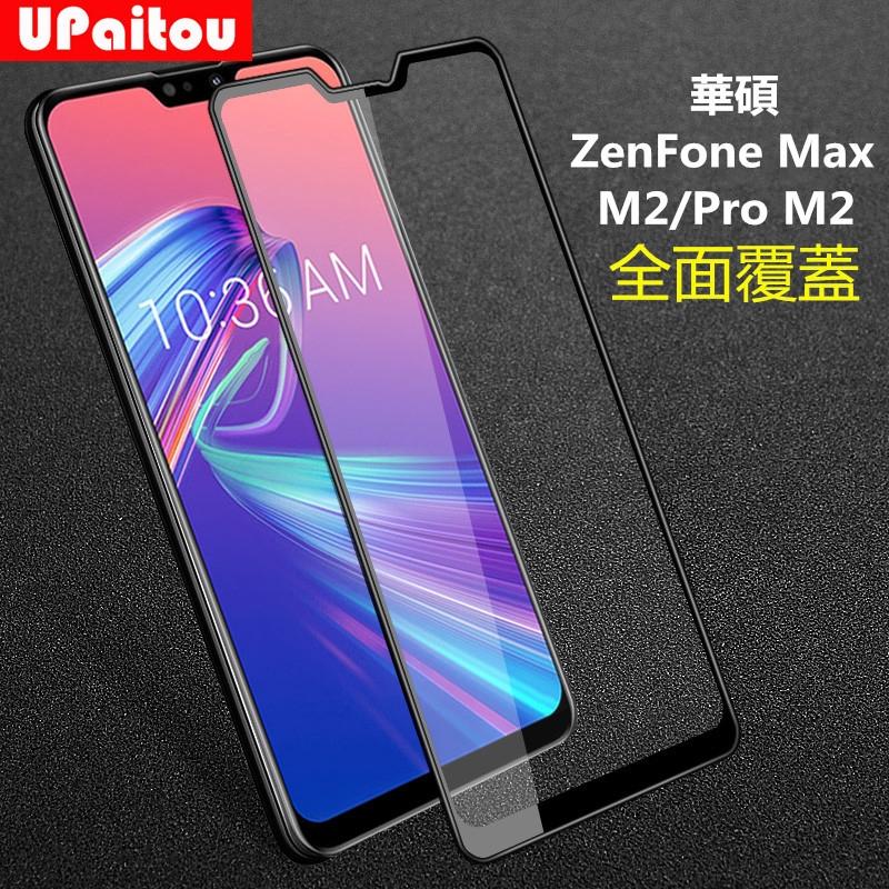 滿版玻璃貼 適用華碩Zenfone Max Pro M1 ZB601KL ZB602KL全屏鋼化玻璃 9H熒幕保護膜