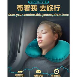 ~02 新品~多 休閒辦公充氣趴睡枕按壓式充氣U 型枕便捷旅行氣枕旅行套裝全場六折,