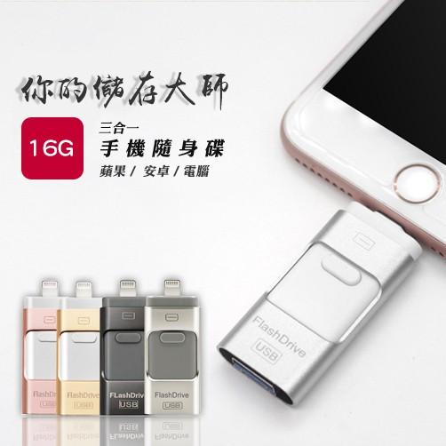 三合一手機隨身碟 蘋果 安卓 電腦兼容 OTG 16G 32G 隨身碟 手機U盤 通用 超速儲存
