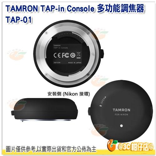 @3C柑仔店@ TAMRON TAP-01 TAP-in Console 多功能調焦器 俊毅公司貨 for Nikon