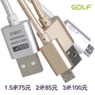 GOLF 金屬尼龍繩編織充電線 安卓  1.5米 2米 3米 鋁合金2.1A快速充電線 高速傳輸線 快充線 三星 華碩