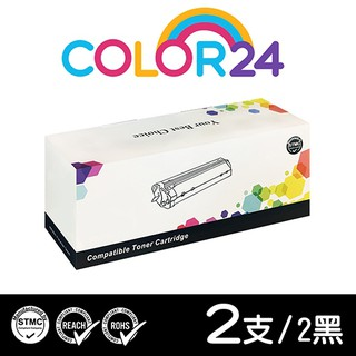 【COLOR 24】for HP CF283A (83A) 黑色相容碳粉匣 / 2黑超值組