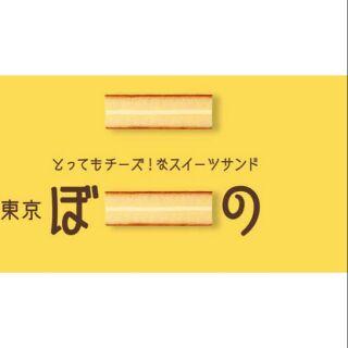 預購 東京ぼーの 起司蛋糕條 原味