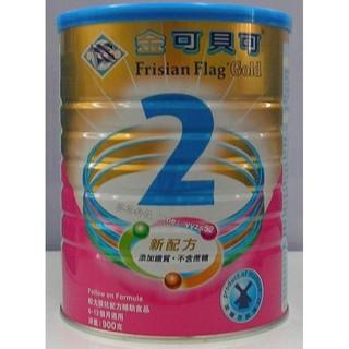金可貝可2號奶粉 900g 12罐免運費