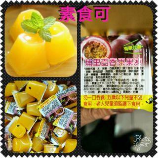 百香果果凍埔里一斤60元