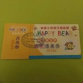 快樂小熊套票