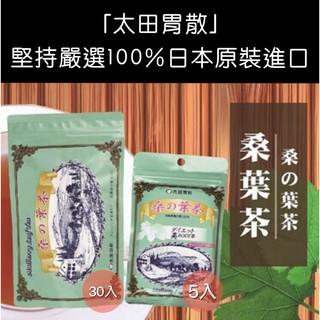 [現貨到港]日本原裝進口 「太田胃散」DNJ速纖順暢 桑葉茶 5入 / 30入