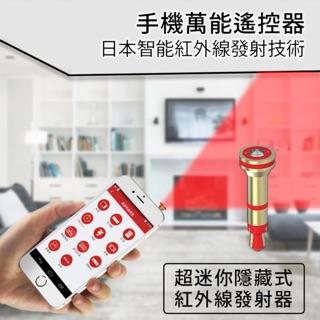 正品ROCK RC 紅外線手機遙控器 萬能遙控器