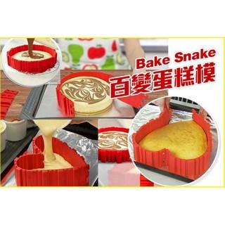 【BS百變蛋糕模】 矽膠煎餅模矽膠蛋糕模具 烤盤 Bake Snake多造型煎餅模烘焙模具