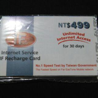 回饋價 遠傳3G上網吃到飽