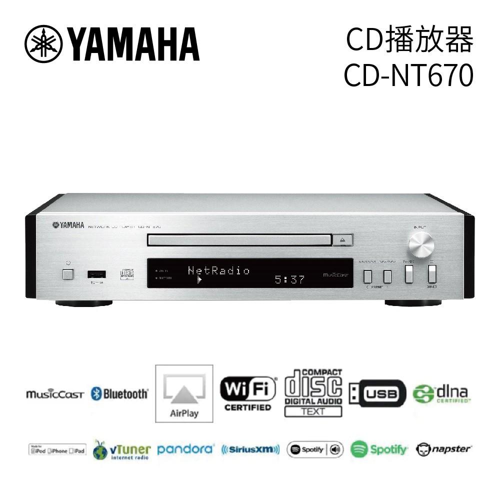 【領券再折】YAMAHA CD-NT670 CD播放機 含網路音響功能 CD播放機 串流服務 台灣公司貨