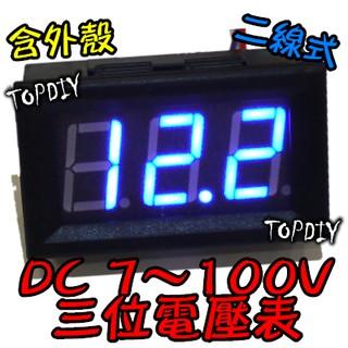 【TopDIY】EV32100S-B (藍色) 電動車電壓表 7-100V 含外殼 三位顯示 數位 DC直流 電壓錶