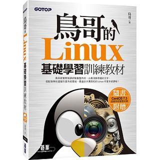 鳥哥的Linux基礎學習訓練教材(附DVD) | 電腦資訊 |  鳥哥  碁峰 10612