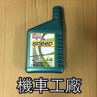 機車工廠 SUZUKI 台鈴 SPEED 引擎專用機油  星艦 水噹噹 晶鑽 XZR 機油 黑油 SUZUKI 正廠零件