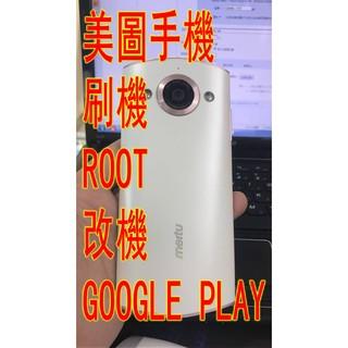 美圖2 刷機 ROOT 美圖4 美圖秀秀 Meitu MK2 MK4 M8 T8 美圖手機 客服LINE: QA990