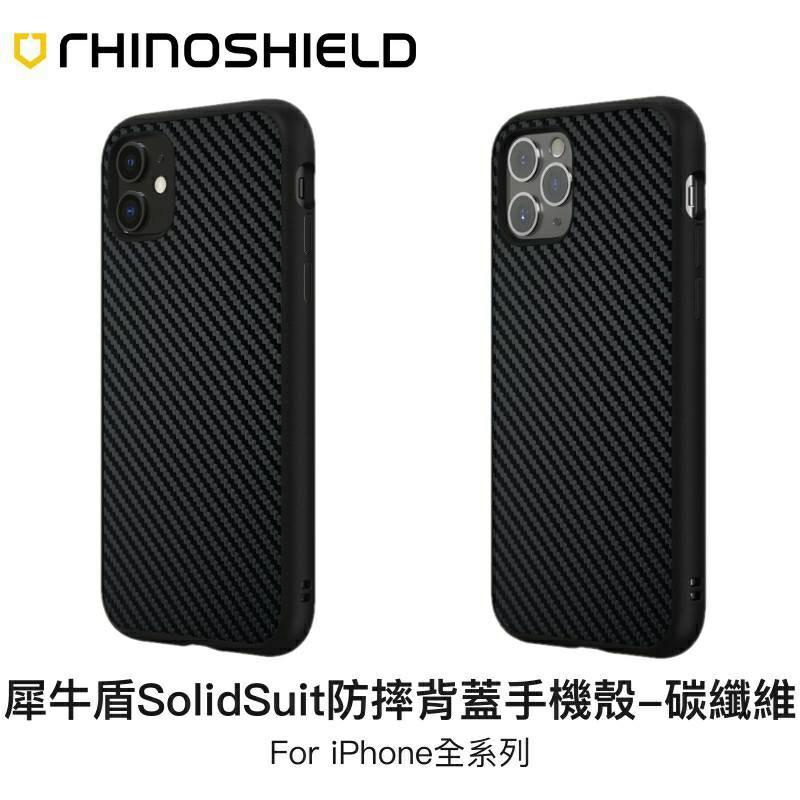 犀牛盾 SolidSuit 碳纖維 iPhone8/i11/Xs/Max/Xr/Plus/Pro/SE 防摔背蓋手機殼