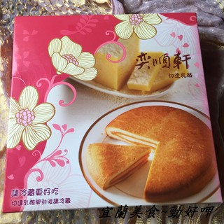 代購 奕順軒 切達乳酪狀元餅 / 小切達乳酪隨身包5入一盒