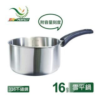 PERFECT 極緻 316不銹鋼雪平鍋16cm 18cm 20cm 18-10不鏽鋼湯鍋