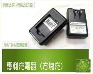 『BOSS』HTC  ChaCha A810E Facebook機 G16 BH06100充電器 座充 方塊充