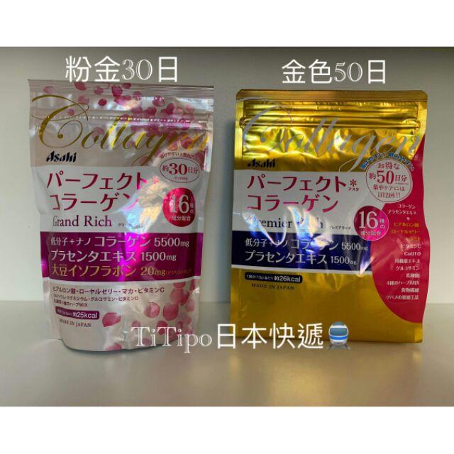 TiTipo日本快遞🚆現貨供應  日本 朝日 Asahi 低分子膠原蛋白粉 金色加強版 50天份 粉金美容版 30天份