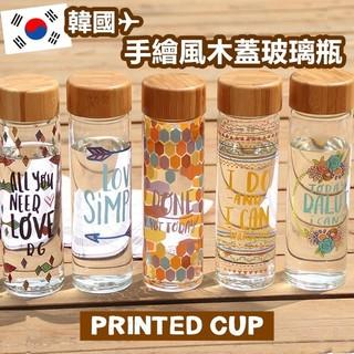 韓國 民族風 木蓋玻璃水瓶 600ml 隨行杯 玻璃杯 水壺 水杯 MY BOTTLE 星巴克【RS607】