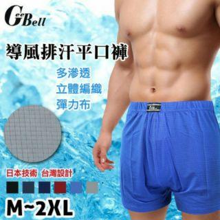 冰涼內褲 熱銷款Geebell科技智能內褲 導風排汗平口褲  涼感內褲 冰涼紗 冰絲內褲