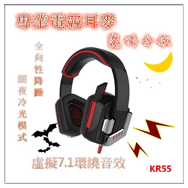 含發票 廣寰 kworld-頭戴式電競耳麥 魔形女妖 紅光 電競周邊 耳麥 麥克風 耳機 電競耳機 KR55