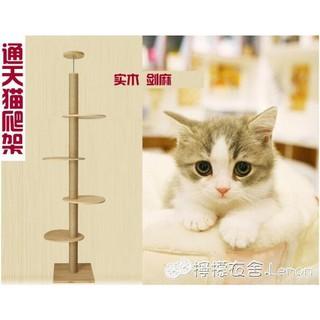 通天柱實木貓爬架頂天立地貓跳台加粗劍麻貓抓柱 寵物貓玩具