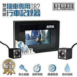 【原廠正品專賣店】【路易視】081 台灣製 DIY組裝 雙鏡頭機車行車記錄器 (贈8G+組裝包+讀卡機)