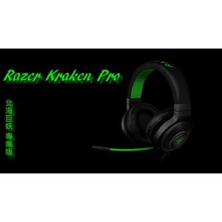 %23現貨 24HR出貨 Razer Kraken Pro 2015 雷蛇 北海巨妖專業版
