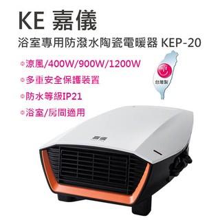 ◤千琦家電Champion◢【KE嘉儀】浴室專用防潑水陶瓷電暖器(KEP-20)