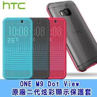 原廠皮套 HTC One M9 Dot View Ⅱ二代炫彩顯示保護套 (HC M232) /手機殼/皮套