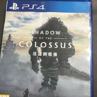 PS4 汪達與巨像 中文