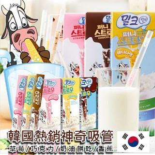 韓國FUNNY STRAWS 神奇吸管一盒3 5g 10 支巧克力