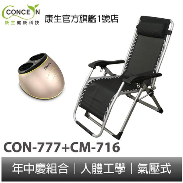 CONCERN康生 人體工學躺椅+6D氣壓式按摩腳機 CON-777+CM-716 年中慶組合 全新現貨