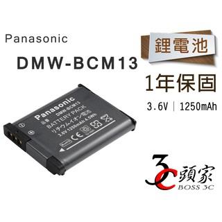 一年保固 Panasonic DMW-BCM13 電池 BCM13E DMC-ZS30 DMC-ZS35【3C頭家】