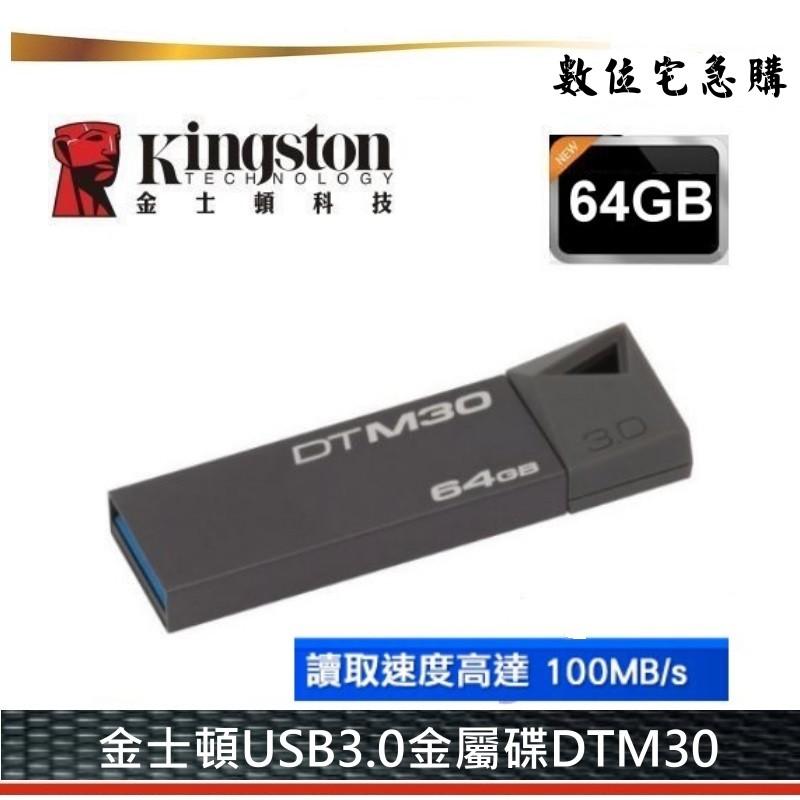 Kingston 金士頓 64G 金屬 USB3.0 隨身碟 含稅公司貨五年保固 DTM30 黑色