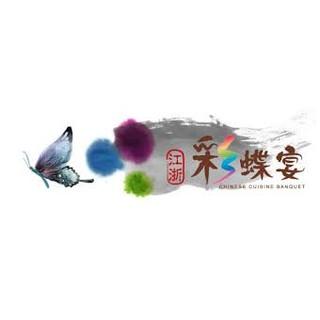 【台北】彩蝶宴雙人平假日套餐券