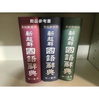 國小新超群國語辭典.字典南一出版社.現貨當天出貨