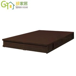 【綠家居】亞賽 功能性5尺雙人抽屜床底(二色可選)
