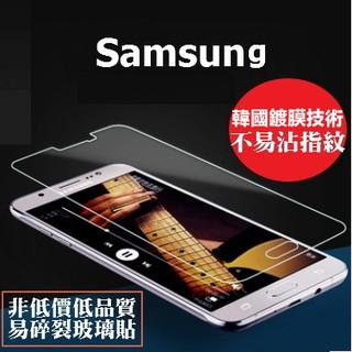 9H 玻璃保護貼Samsung C9 Pro A8 A7 A5 A3 2016 2017