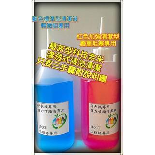 印表機噴頭清潔液100ml