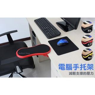【當日出貨】電腦手托架滑鼠護腕墊護腕護臂托手臂支撐架電腦滑鼠支撐架180 度旋轉人體工學托架滑鼠